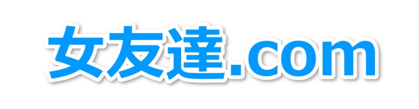 女友達.com