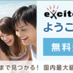 excitefriends、スクショ