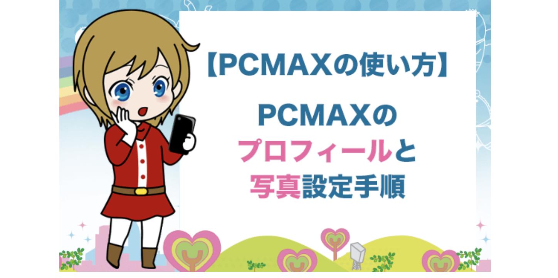 pcmax、登録