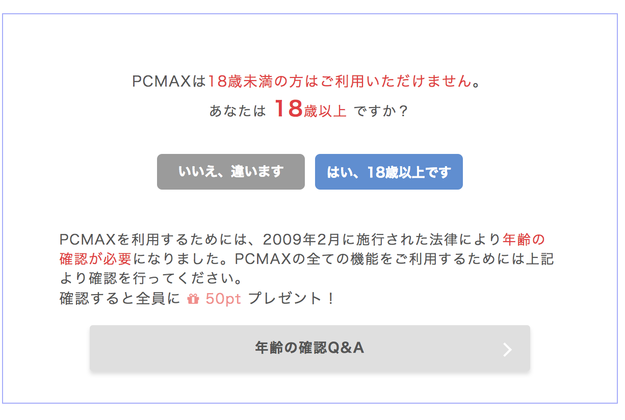 pcmax、年齢認証